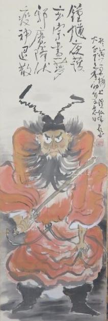 【人物画】松堂 「達魔大師」を買取り致しました。