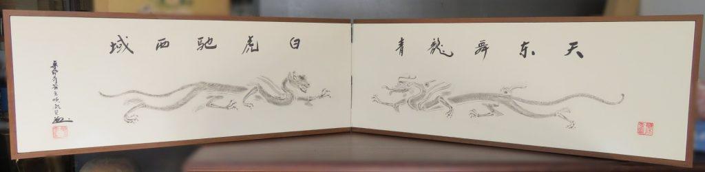 薬師寺本尊台座拓本 「四神 白虎・青龍の図 風炉先屏風」を買取致しました。