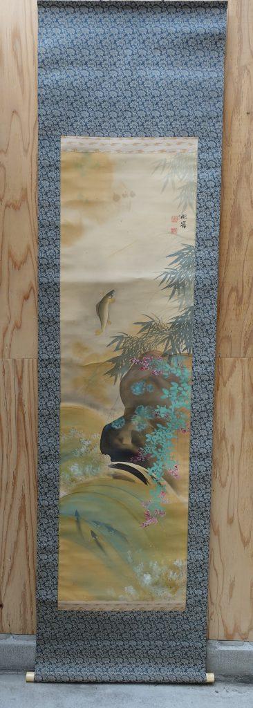 【掛軸】高倉観崖「夏渓眺魚図」を買取り致しました。