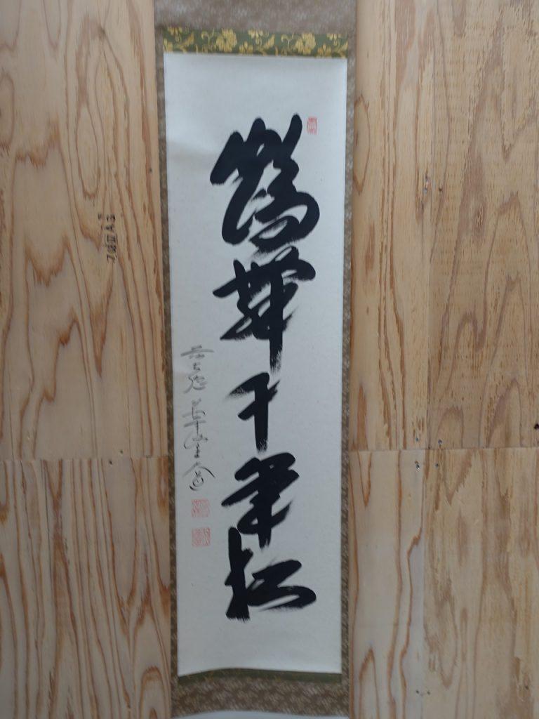【掛軸】西垣大道 「鶴舞千年松」を買取り致しました。