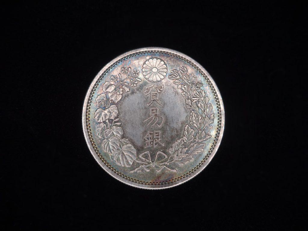 【古銭】貿易銀(明治10年)を買取致しました。