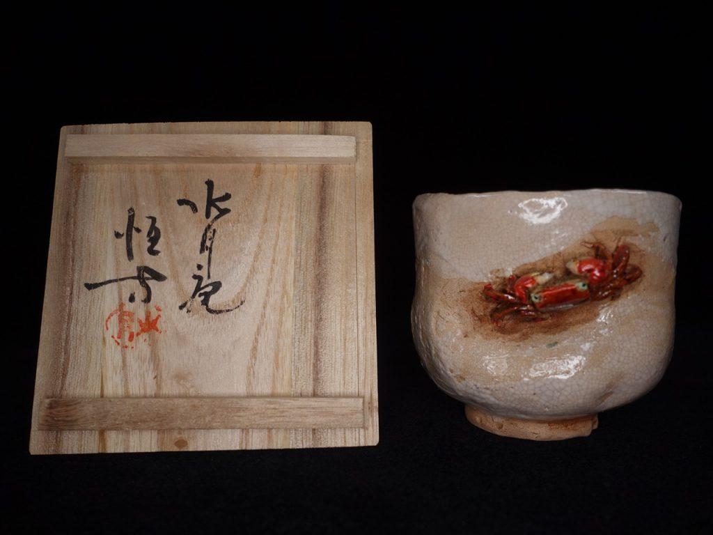 【作家物】好川恒方 天神蟹湯呑を買取致しました。