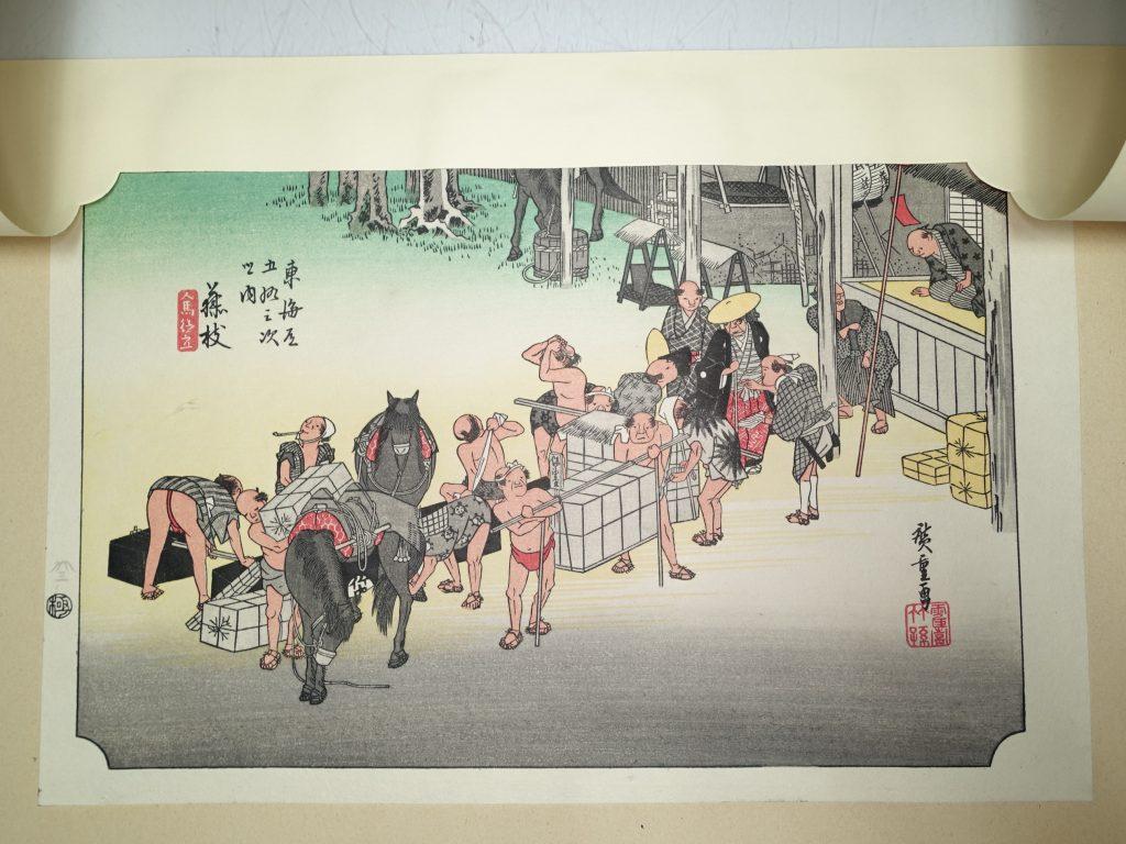【版画(木版)】安藤広重 保永堂版「東海道五十三次」を買取り致しました。