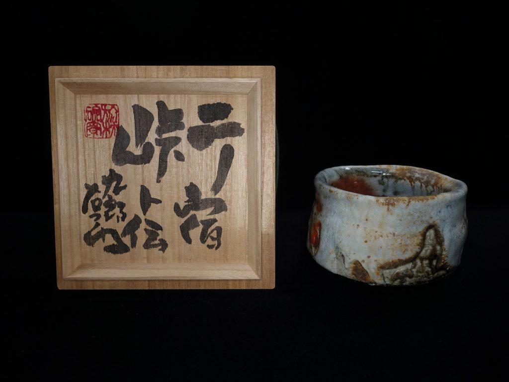 【茶碗・作家物】熊野九郎右ヱ門 二ノ宿峠ト伝茶碗を買取致しました。