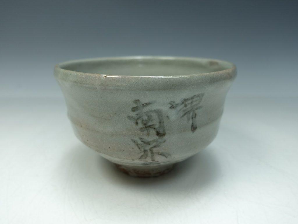 【茶道具】市野陶幸「唐津茶碗」を買取致しました。