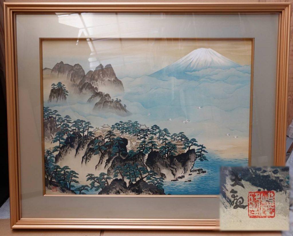 【絵画・版画】横山大観  多色刷「蓬莱山」を買取致しました。
