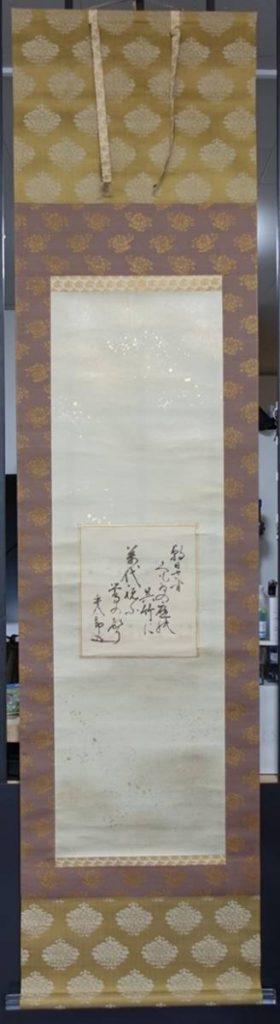 【掛軸】東郷平八郎「朝日さす」を買取り致しました。