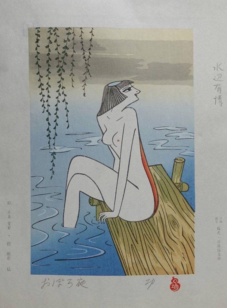【版画(木版)】小島功「水辺有情 おぼろ夜」を買取り致しました。