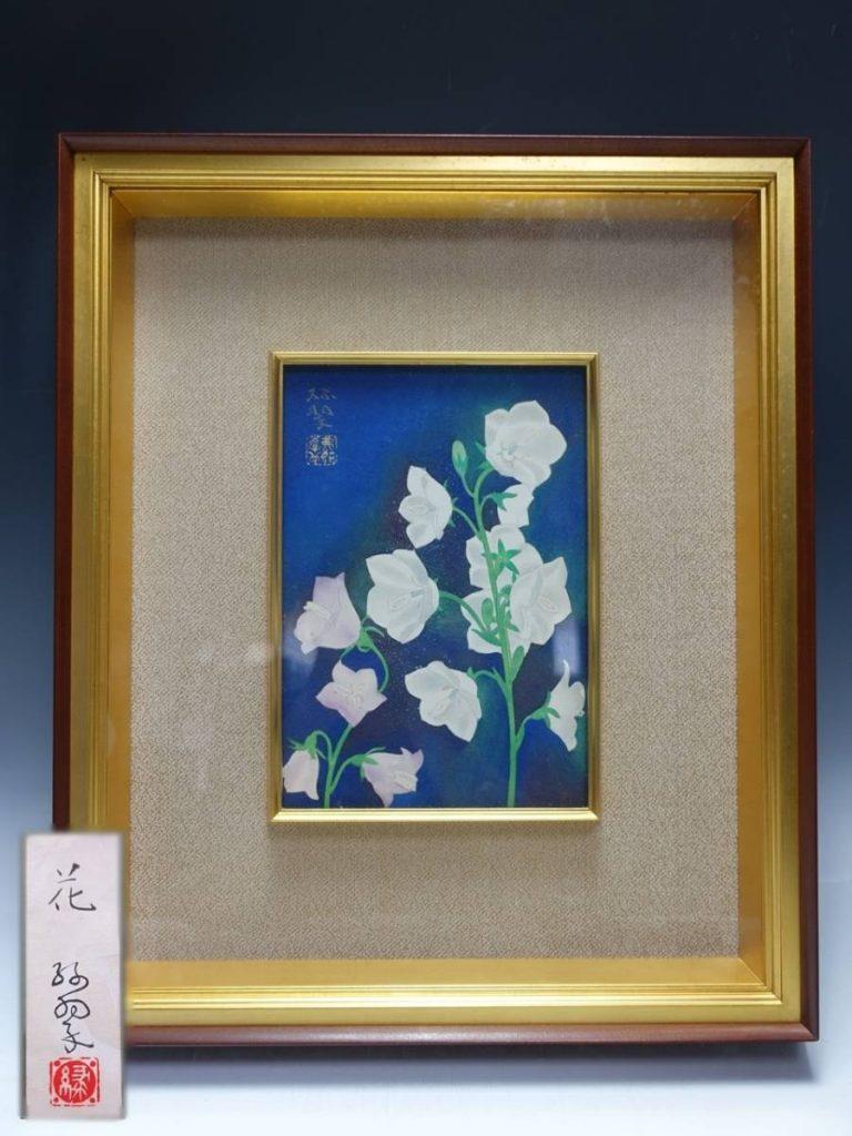 【日本画】森緑翠 「花」を買取り致しました。