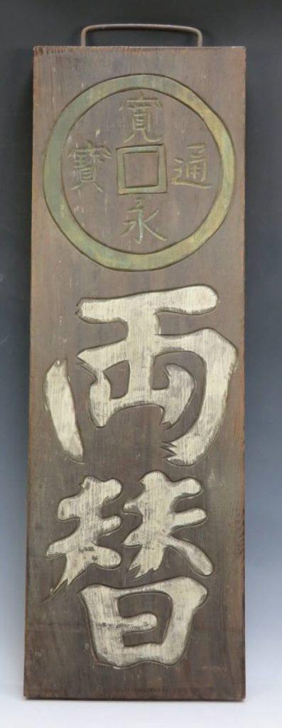 【骨董品 その他】両替商 木製看板を買取り致しました。