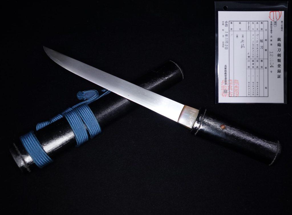 【刀剣】 無銘「黒鞘合口」を買取り致しました。