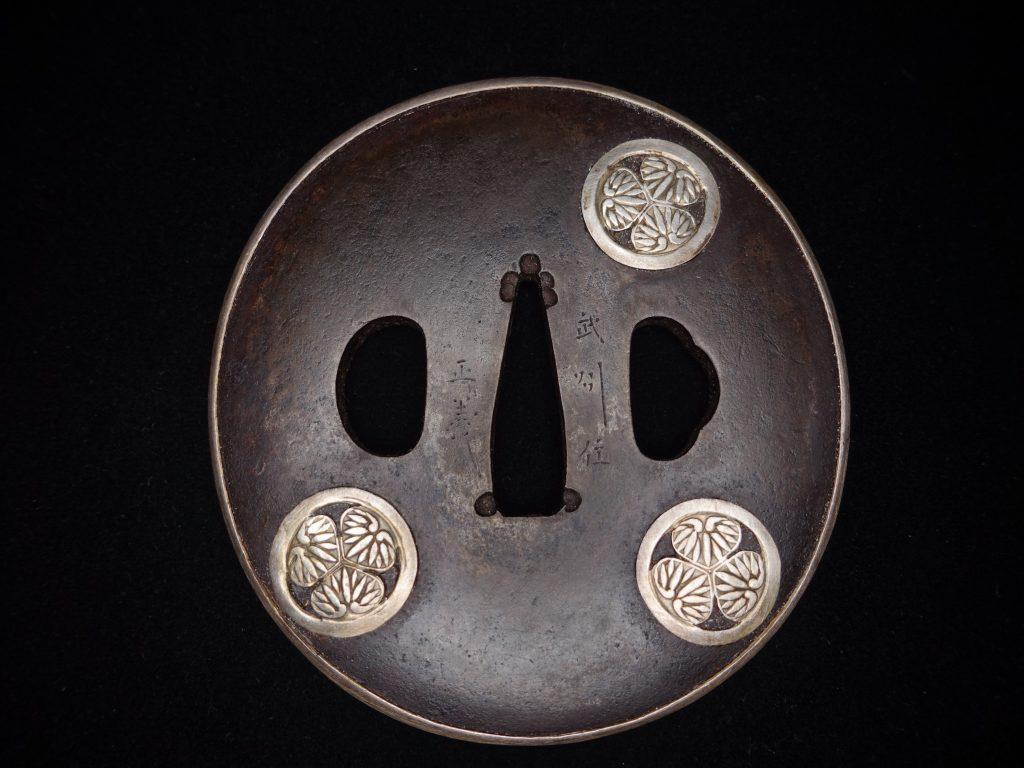 【鐔】 銘:武州住 正義「葵紋銀象嵌 鉄地覆輪鍔」を買取り致しました。