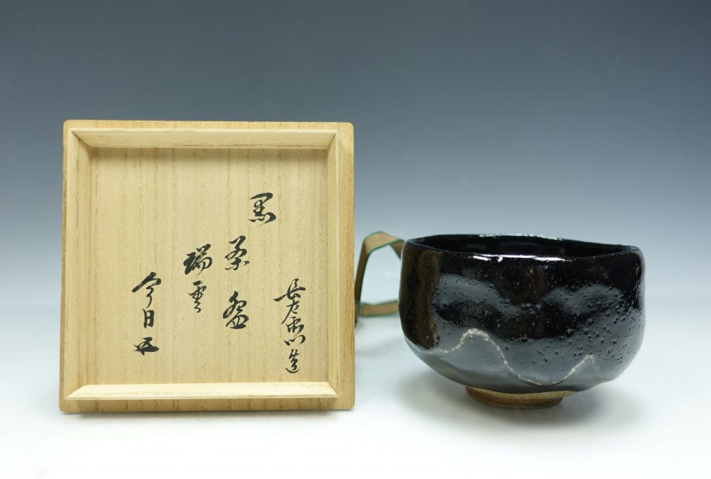 【茶碗】九代 大樋長左衛門「鵬雲斎書付・黒茶碗」を買取致しました。