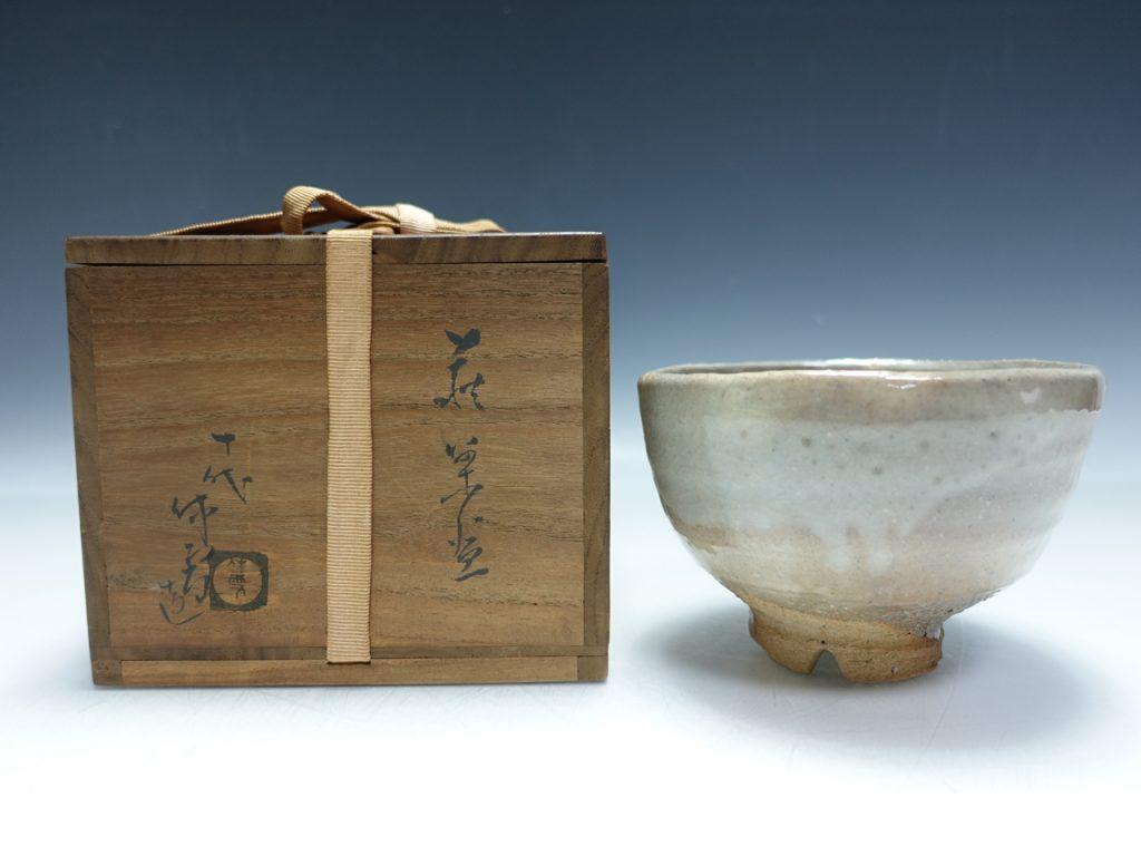 【茶碗】十代 三輪休雪「萩茶碗」を買取致しました。