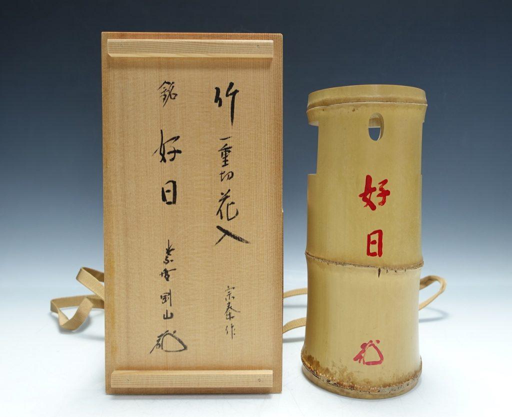 【花入】松長剛山 一重切花入「吉日」を買取り致しました。