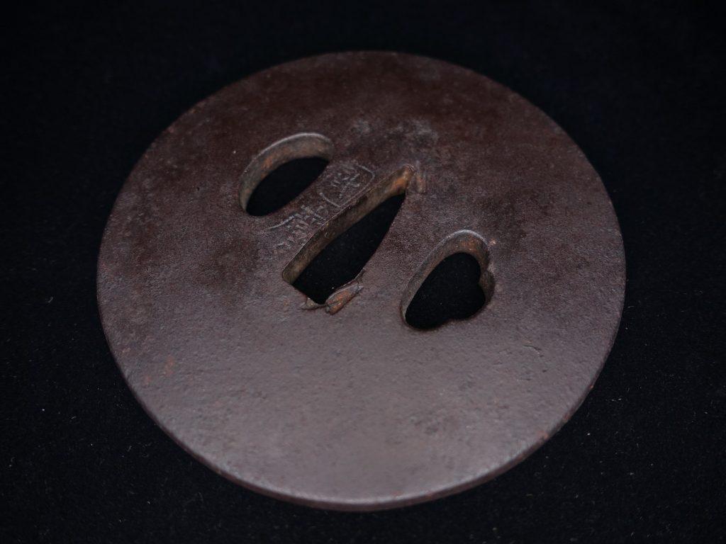 【鐔】銘:國廣「鉄地丸鍔」を買取り致しました。
