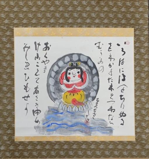 【人物画】清水公照「いろは童女」を買取り致しました。
