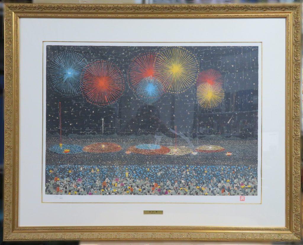 【版画】山下清「長岡の花火(リトグラフ)」を買取致しました。