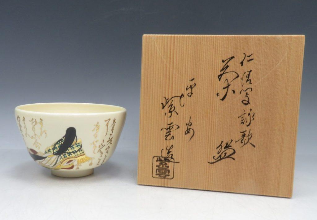 【茶碗】平安紫雲「仁清写詠歌 茶碗」を買取致しました。