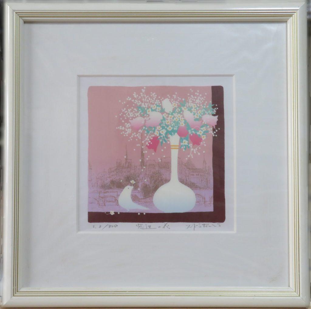 【版画 その他技法】吉岡浩太郎 シルクスクリーン『窓辺の花』を買取り致しました。