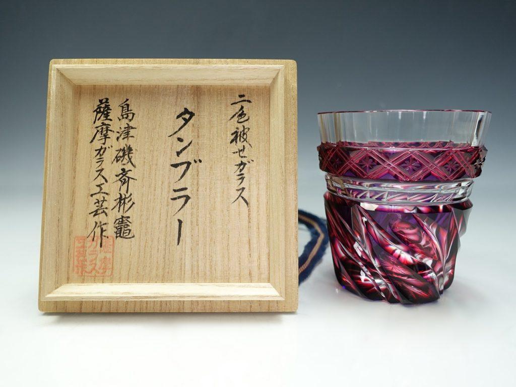【硝子・切子】新島津薩摩切子 「二色被せガラス タンブラー」を買取り致しました。