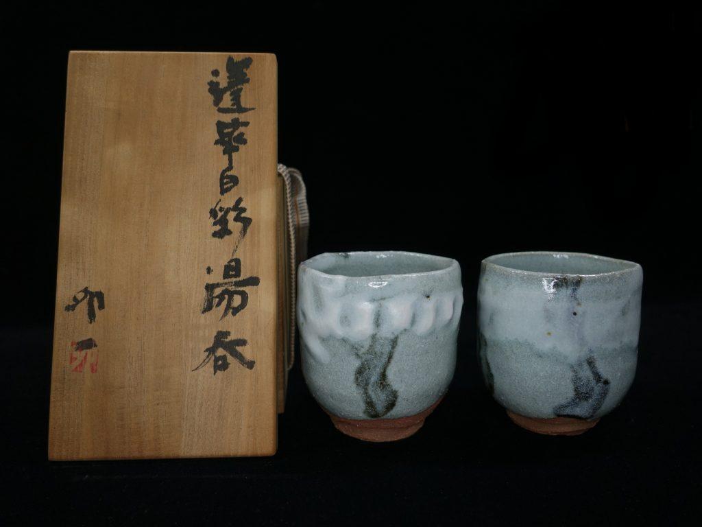 【人間国宝】清水卯一 「蓬莱白彩湯呑」を買取致しました。