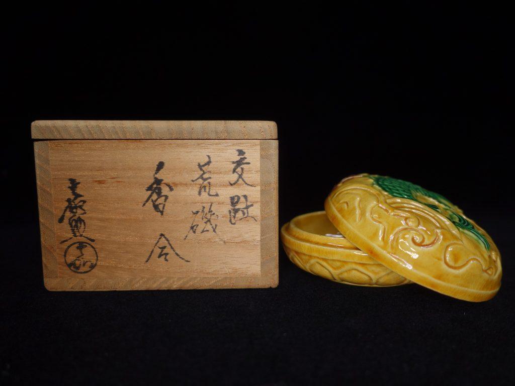【茶道具】十三代 横石嘉助 「交趾荒磯香合」を買取致しました。