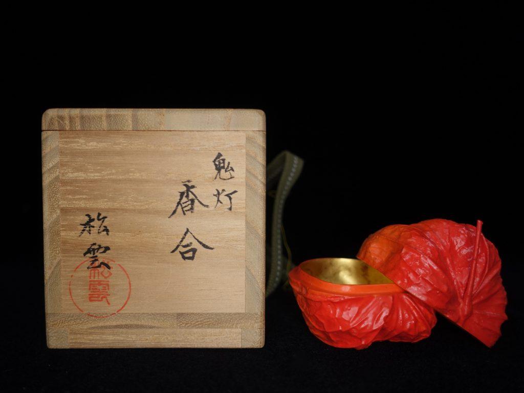 【茶道具】松雲「鬼灯香合」を買取致しました。