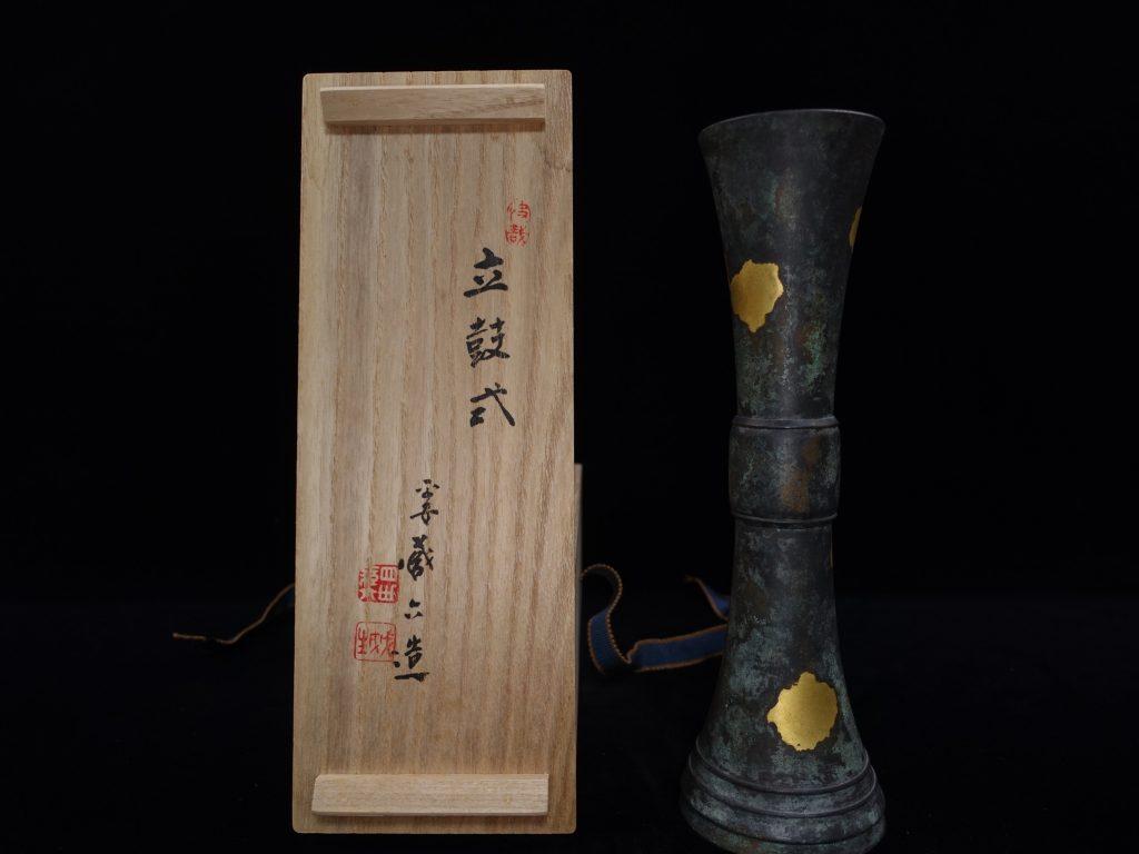 【銅製品】秦蔵六「塗金立鼓式銅花器」を買取り致しました。