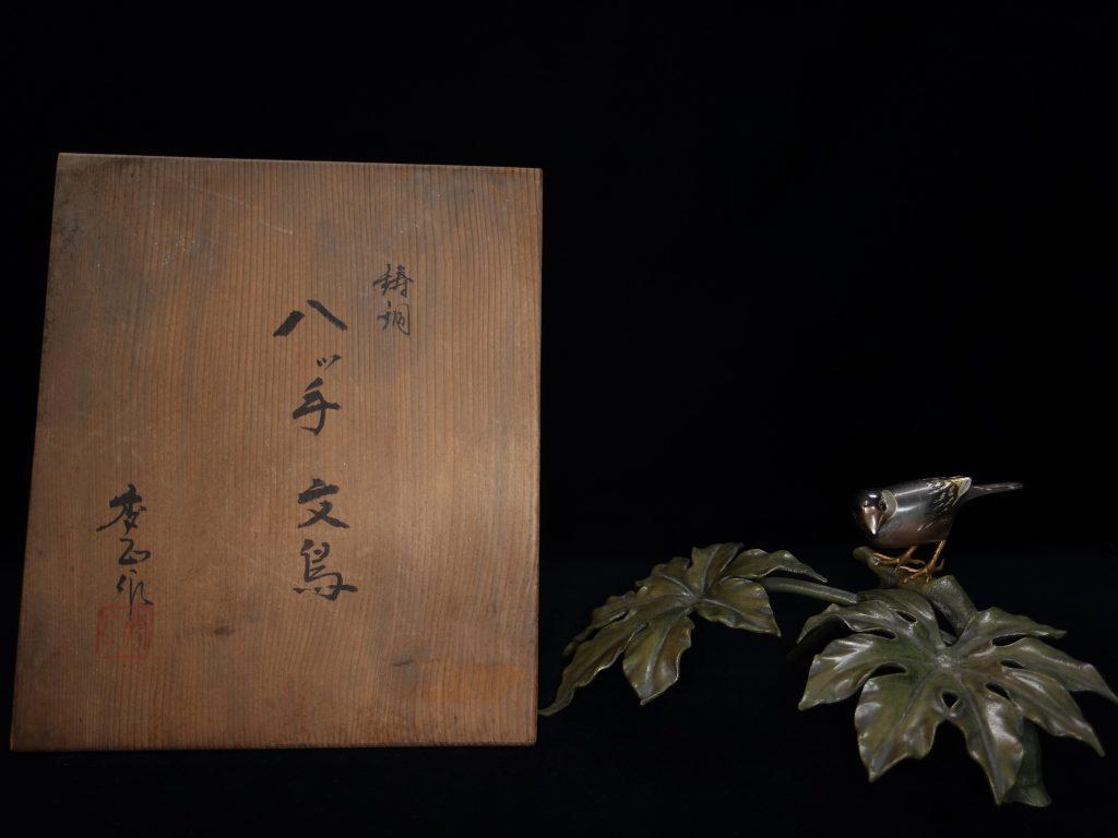 【銅製品】秀正「八つ手文鳥」を買取り致しました。