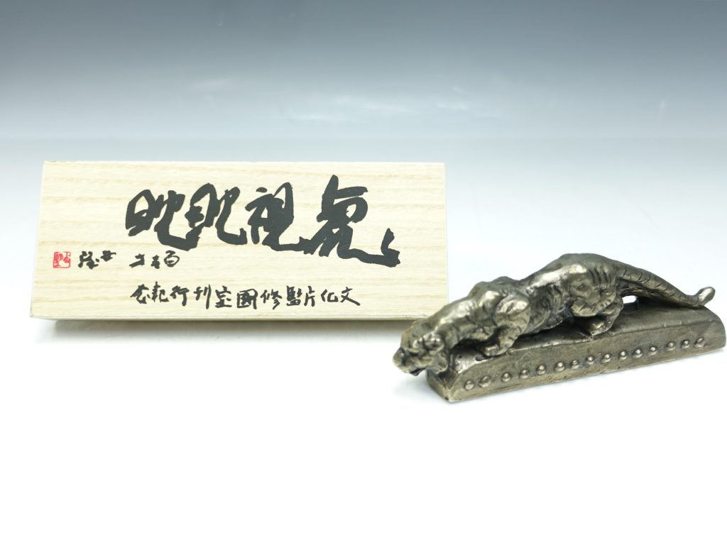 【銅製品】北村西望 作「洋銀 虎視眈々」を買取り致しました。