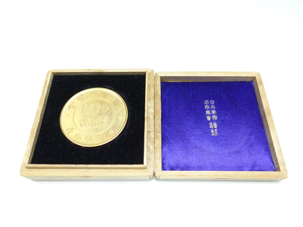 【金工品その他】正阿弥勝義「明治四十一年記念メダル」を買取り致しました。