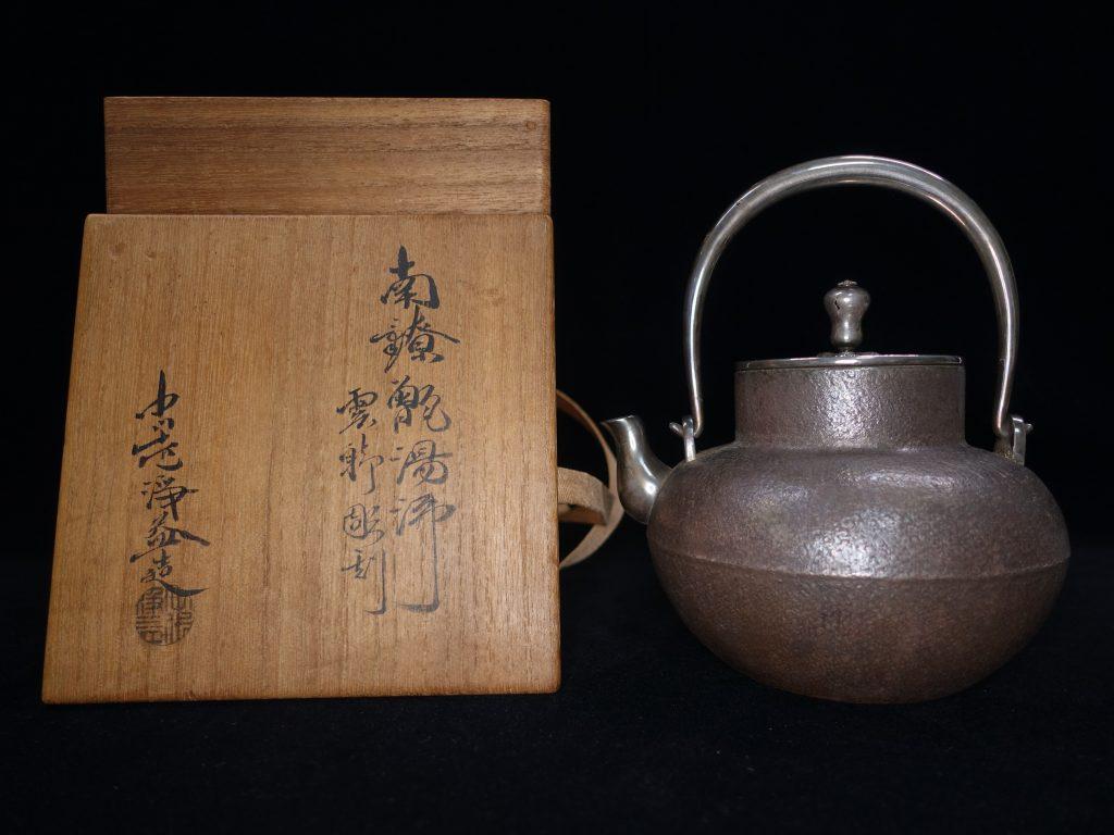 【銀瓶、作家物】十世中川浄益 「南鐐甑湯沸 銀瓶」を買取り致しました。