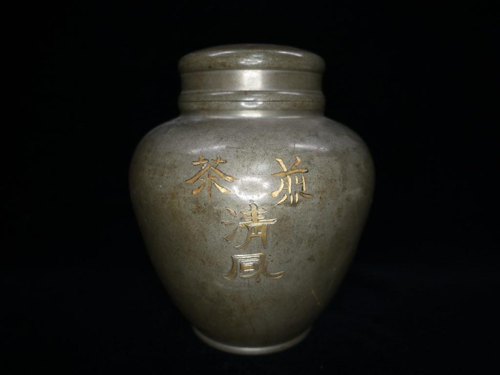 【錫製品】生錫京原田請合「煎茶清風 錫製茶壷」を買取り致しました。