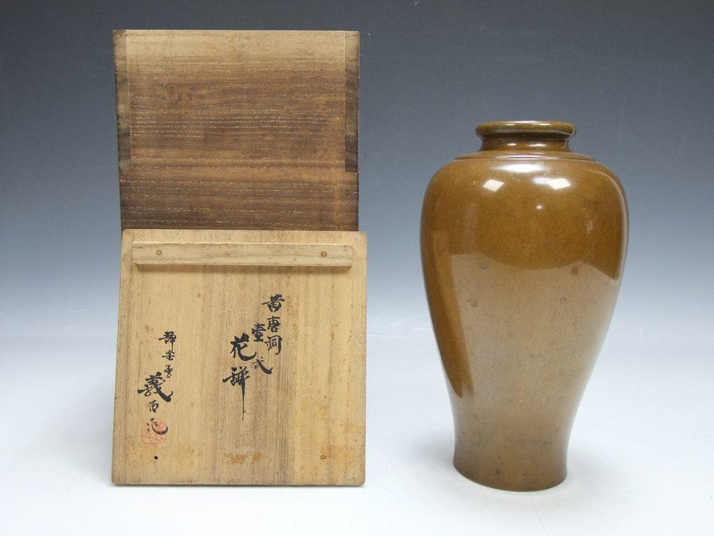 【花入】柴田静樂堂「黄唐銅壷式花瓶」を買取り致しました。