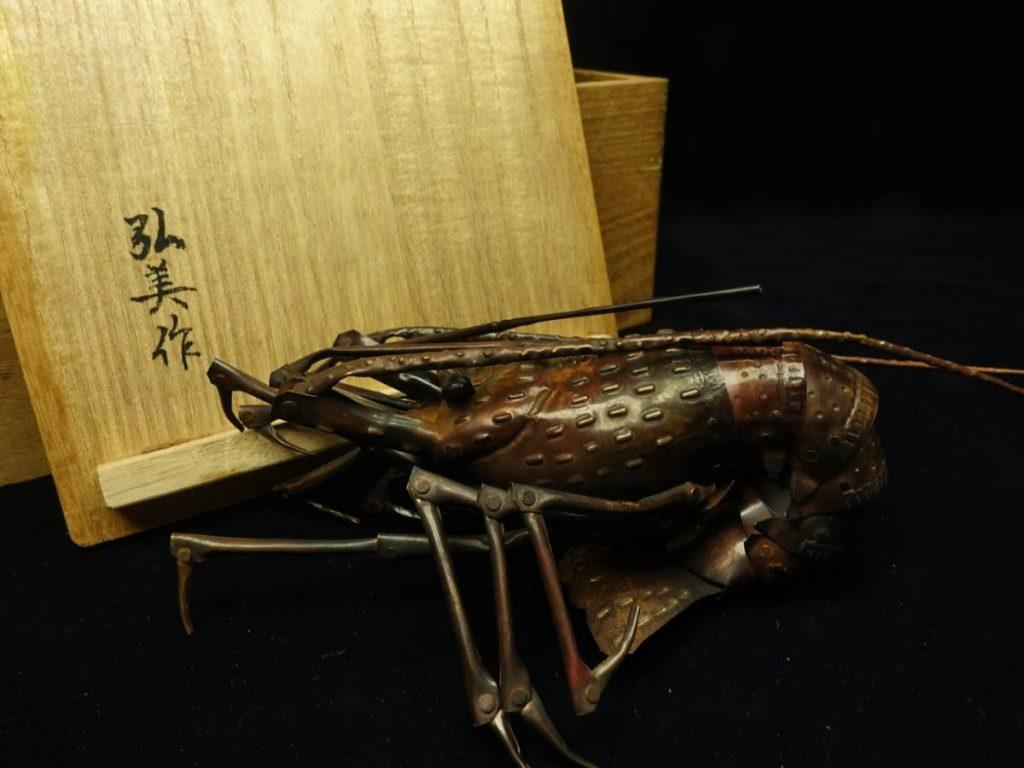 【銅製品】藤原弘美 自在置物『福海老』を買取り致しました。