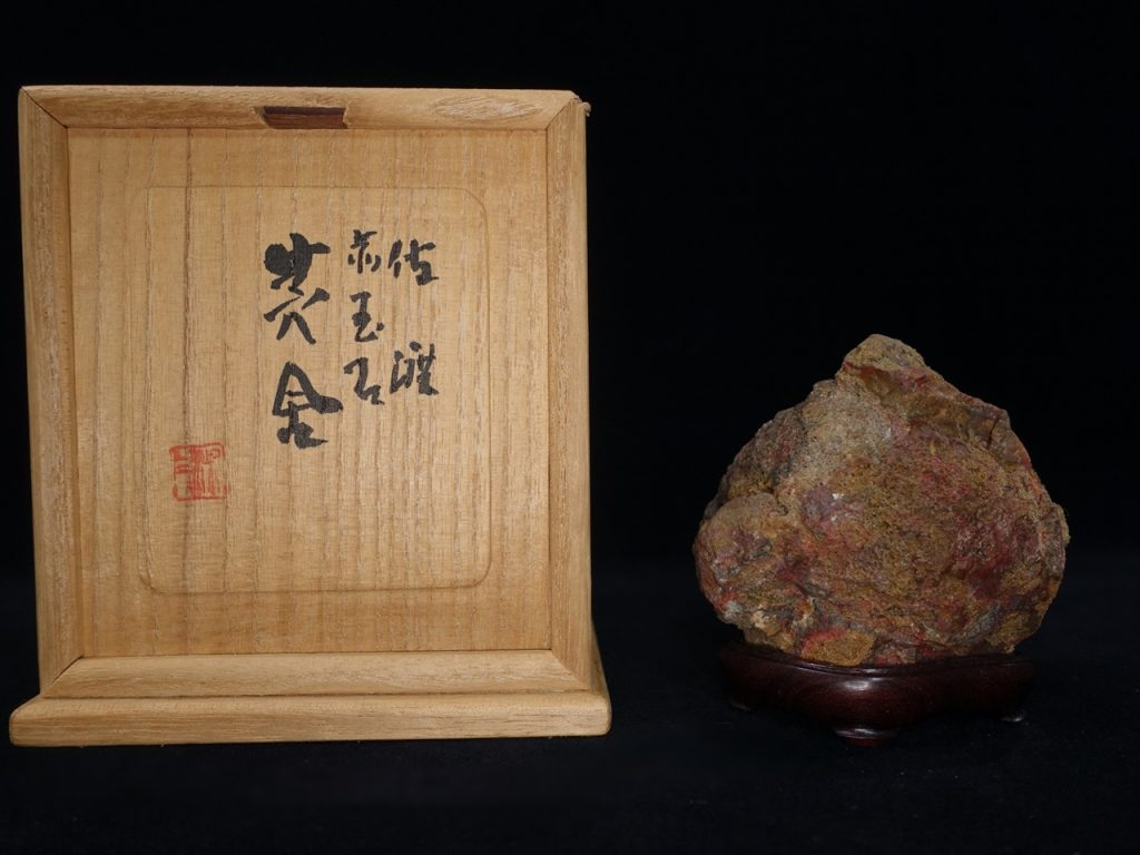 【水石・鑑賞石】佐渡 赤玉石「初心石」を買取り致しました。