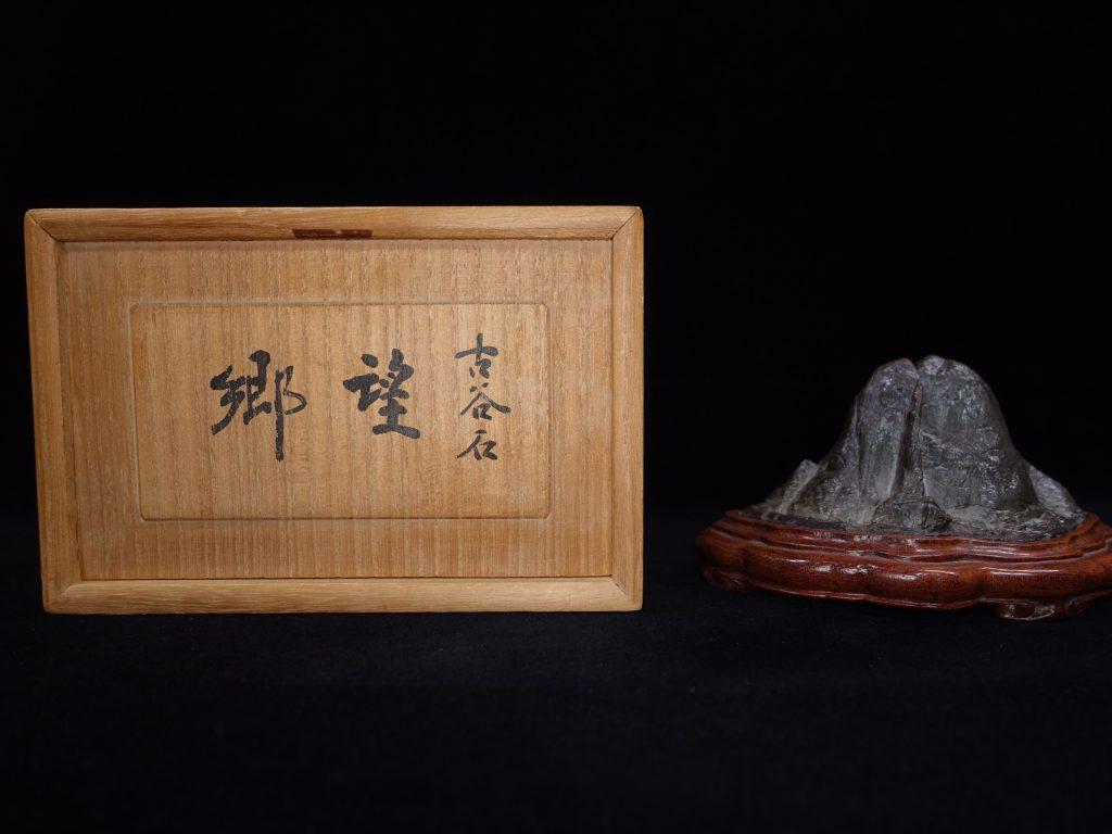 【水石・鑑賞石】古谷石「望郷」を買取り致しました。