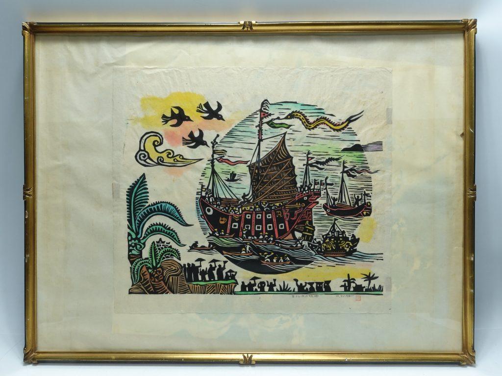 【版画(木版)】 儀間比呂志 『ありし日の琉球』を買取り致しました。