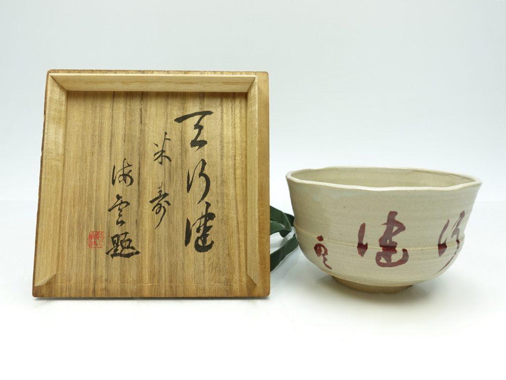 【茶碗】清水六兵衛「三島海雲翁筆茶碗」を買取り致しました。