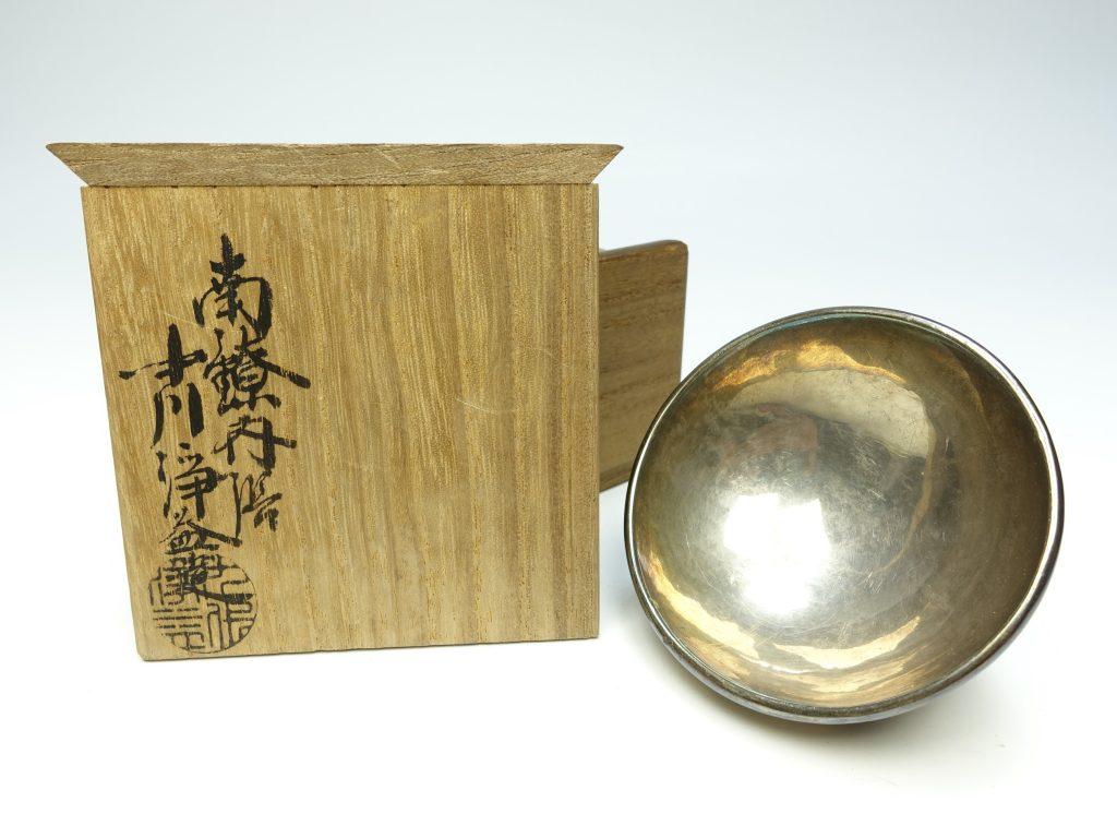 【作家物(陶器)】永楽善五郎 「中川浄益 合作 南鐐内張盃 」を買取り致しました。
