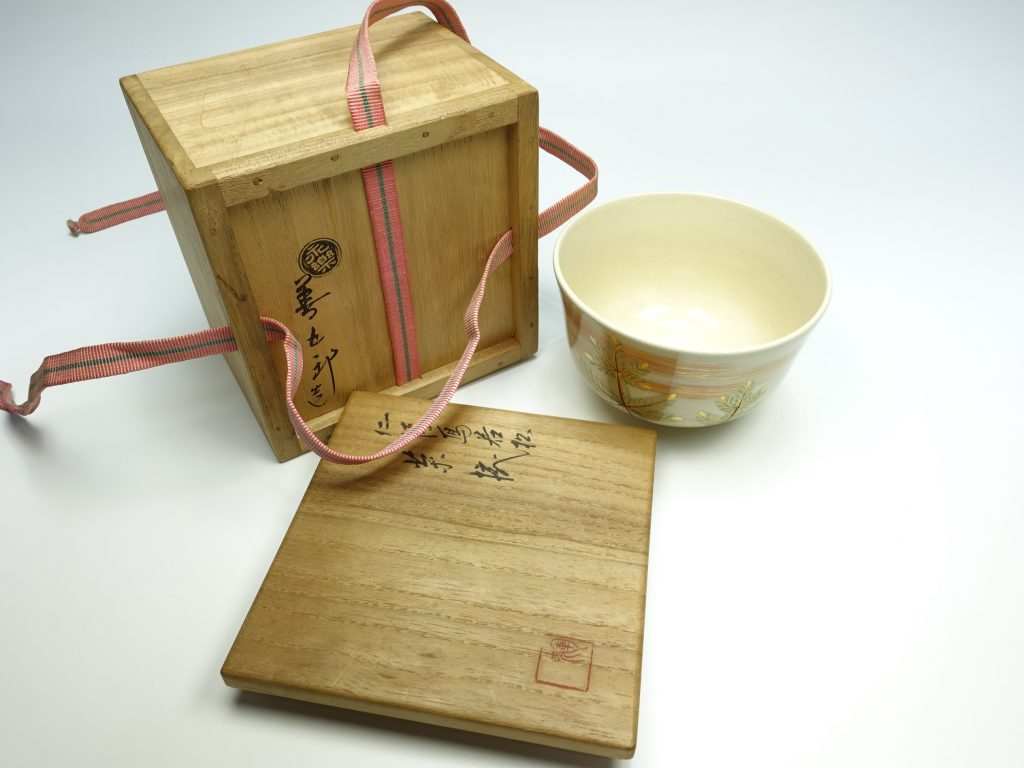 【作家物(磁器)】十六代 永楽善五郎「仁清写若松茶碗」を買取り致しました。