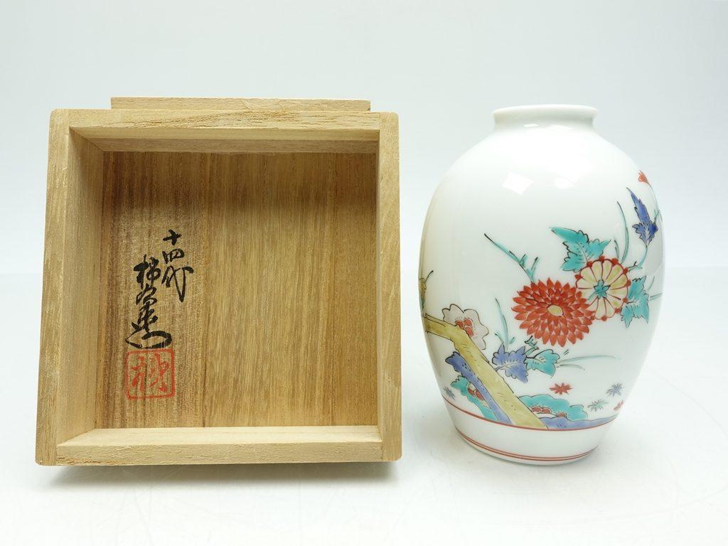 【作家物(磁器)】十四代 柿右衛門 「錦菊花文花瓶」を買取り致しました。