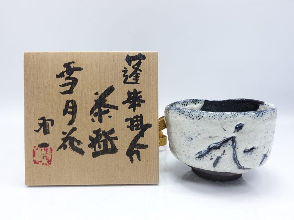 【人間国宝・帝室技芸員】清水卯一「雪月花 茶碗」を買取り致しました。