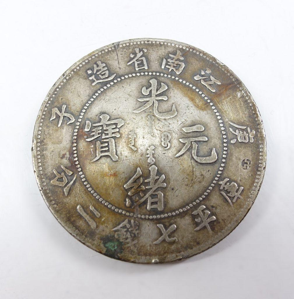 【中国古銭】光緒元寶 湖北省造「庫平七銭二分」を買取り致しました。
