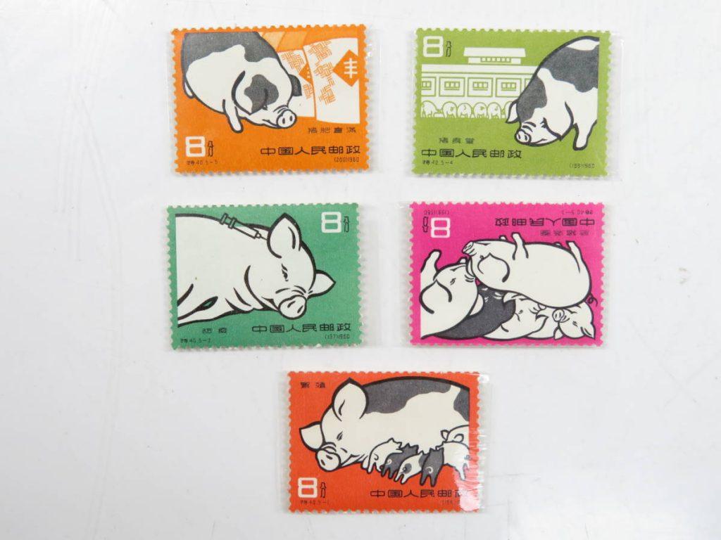 中国切手  1960年養豚5種完 未使用 特40を買取り致しました。