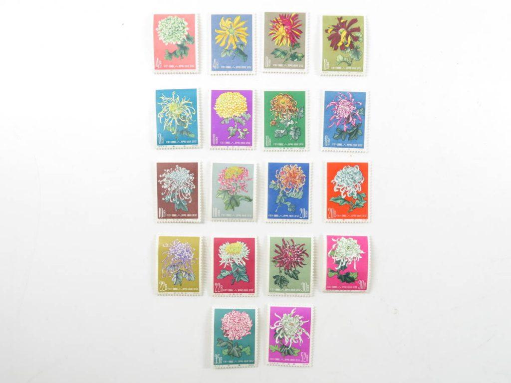 中国切手 1960年 菊シリーズ 18種完 未使用 特44を買取り致しました。