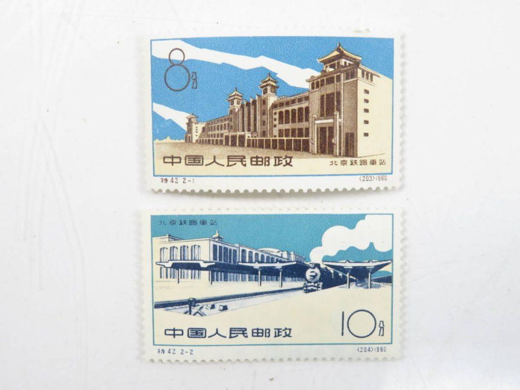 中国切手 1960年  北京鉄道駅 2種完 未使用 特42を買取り致しました。
