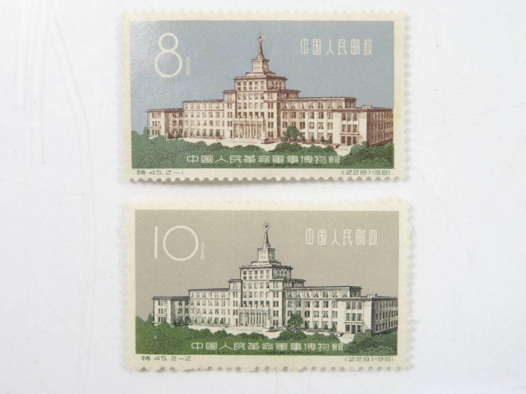 中国切手 1961年  革命軍事博物館 2種完 未使用 特45を買取り致しました。