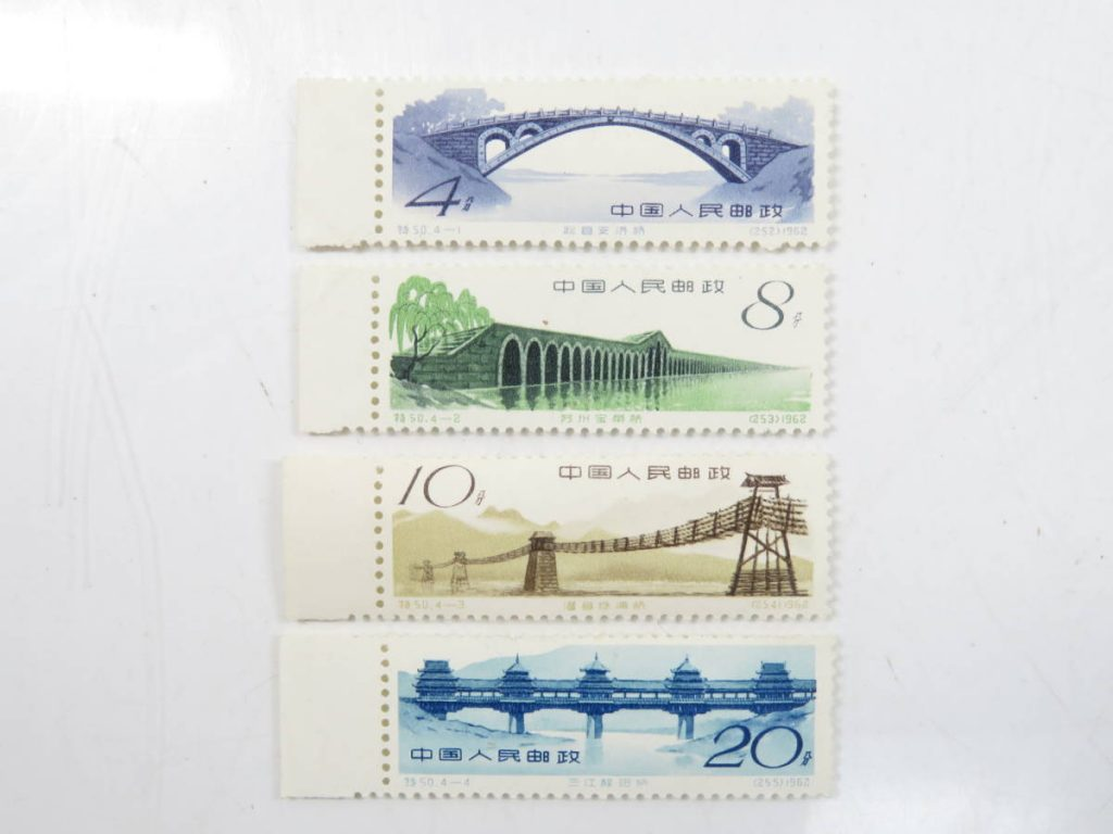 中国切手 1962年 古代建築橋 4種完 未使用 特50を買取り致しました。